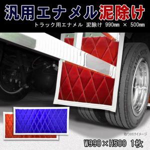汎用 エナメル トラック 泥除け 990mm × 500mm 1枚