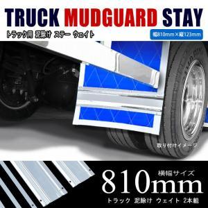数量限定価格 汎用 トラック 泥除け 飾り ステンレス ステー 幅 810mm × 縦 123mm ...