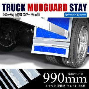数量限定価格 汎用 トラック 泥除け 飾り ステンレス ステー 幅 990mm × 縦 123mm ...