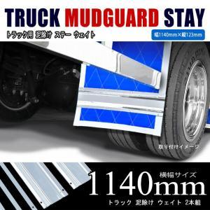 数量限定価格 汎用 トラック 泥除け 飾り ステンレス ステー 幅 1140mm × 縦 123mm...