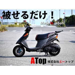 被せるだけのカスタムデザインシートカバー アドレスV125用 日本製|autopartsys
