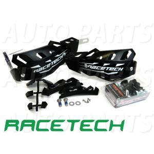 RACETECH レーステック アルミバー付きハンドガード 【黒】|autopartsys