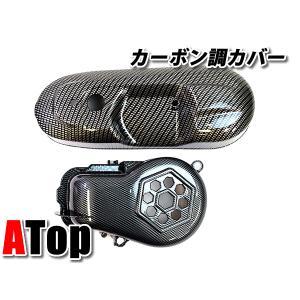 カーボン調 クランクケースカバー ファンカバーセット JOG50 ジョグ50 3KJ ZR アプリオ 3KJ 3YK 4JP 4LV ビーノ VINO 5AU|autopartsys