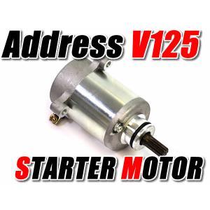 セルモーター アドレス V125 V125S V125G CF46A CF4EA CF4MA スターターモーター|autopartsys