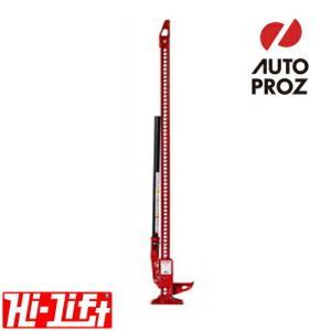 USハイリフト 直輸入正規品 Hi-Lift オールキャスト ジャッキ 全長 152cm 耐荷重 3.1トン レッド autoproz-usa