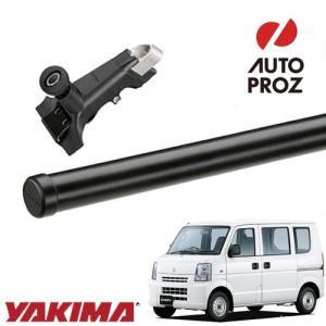 YAKIMA 正規品 スズキ エブリィ DA64V/DA64W型 ベースラックセット (レインガータータワー・丸形クロスバー58インチ)|autoproz-usa