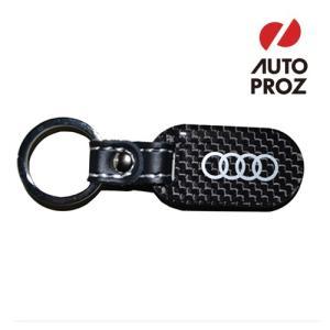 USアウディ直輸入純正品 Audi キーチェーン(キーホルダー) ロゴ入り