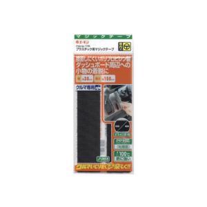 30mm×150mm RoHS対応  プラスチック用マジックテープ(R) 1735 エーモン amon|autorule