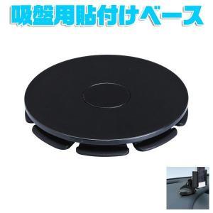 メール便可 セイワ 吸盤用ホルダー 貼り付けベースアダプター φ45〜86mm対応 P186|autorule