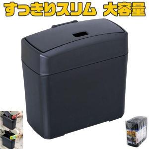 セイワ すっきりスリムたっぷり大容量 ダストボックス 車載用ゴミ箱 224x115x220mm W653|autorule