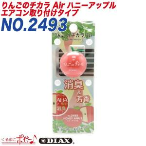 芳香剤 消臭剤 りんごのチカラ エアー ハニーアップルの香り エアコン吹き出し口用 ダイヤケミカル NO.2493|autorule