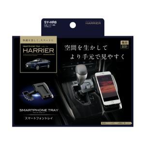 ヤック 60系 ハリアー専用 スマホトレイ トヨタ 車種専用設計 ぴったりフィット SYHR8|autorule