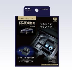 ヤック 60系 ハリアー専用 コンソール電源BOX トヨタ 車種専用設計 ぴったりフィット SYHR2|autorule