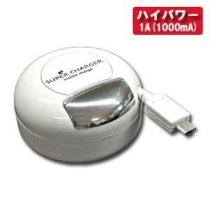 AC充電器リール1A microUSB WH スマートフォン用 リールタイプ 100V〜240V対応 海外使用可能 ホワイト カシムラ AJ-484 autorule