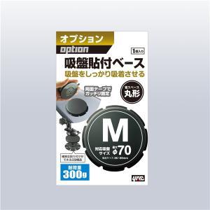 ヤック 貼付ベース 丸 小 1個入り 吸盤サイズφ70mm用 しっかり吸着させる 両面テープでガッチリ固定 VP97|autorule