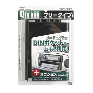 ヤック DIN BOX OP リッドユニット VP-D1フリータイプ専用 収納 VPD6