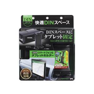ヤック DIN BOX タブレットホルダー 1DIN用 10インチサイズまでホールド 広がるサポートアーム VPD13|autorule