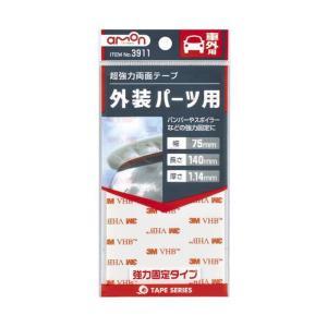 エーモン 超強力両面テープ 外装パーツ用 バンパーやスポイラーなどの強力固定に 白 3911|autorule