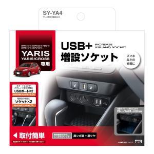 ヤリス専用 電源 BOX  ヤリス USBポート二個 イルミネーションランプ付き 自動判別充電  ヤック SYYA4|autorule
