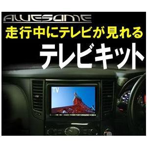 オーサム プレサージュ U31 純正/オプションナビ用 テレビキット|autostyle-sore