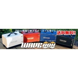 カルコア ポータブル電子レンジ WAVEBOX 青