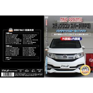 MKJP 【送料無料!!】ステップワゴン スパーダ RP3 メンテナンスDVD 内装&外装のドレスアップ改造 Vol.1 通常版 autostyle-sore 02