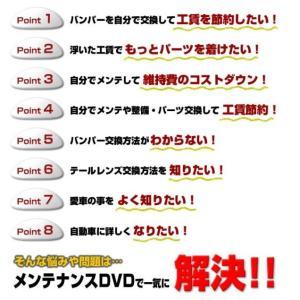MKJP 【送料無料!!】ステップワゴン スパーダ RP3 メンテナンスDVD 内装&外装のドレスアップ改造 Vol.1 通常版 autostyle-sore 03