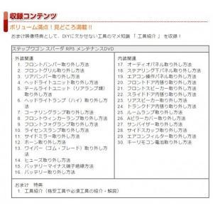 MKJP 【送料無料!!】ステップワゴン スパーダ RP3 メンテナンスDVD 内装&外装のドレスアップ改造 Vol.1 通常版 autostyle-sore 04