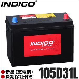 バッテリー INDIGO 105D31L 新品 長期保証