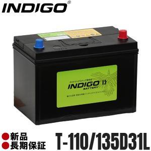 バッテリー INDIGO IS T-110/135D31L アイドリングストップ車対応 新品 長期保...