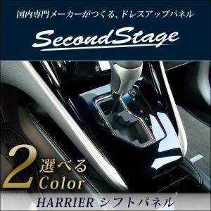 【60/65 ハリアー | セカンドステージ】 ハリアー 60/65 シフトパネル ライトウッド