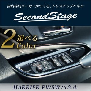 【60/65 ハリアー | セカンドステージ】 ハリアー 60/65 ドアスイッチパネル ライトウッ...