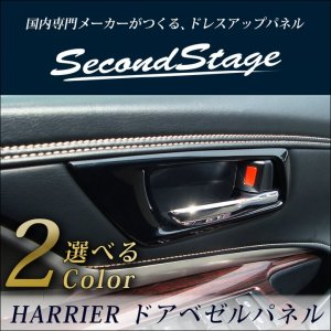 【60/65 ハリアー | セカンドステージ】 ハリアー 60/65 ドアベゼルパネル シートバック...