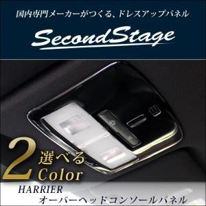 【60/65 ハリアー | セカンドステージ】 ハリアー 60/65 ルームランプカバー  サンルー...