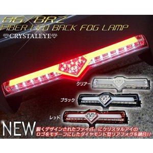 【86 - ハチロク - | クリスタルアイ】 86 ZN6 ファイバー LEDバックフォグランプ ...