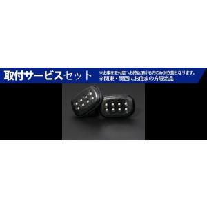 商品タグ:13925 CR30/40 エスティマ クリスタルLEDサイドマーカー ブラックタイプ フ...