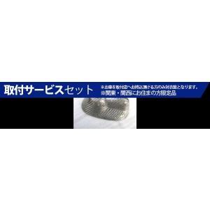 【関西、関東限定】取付サービス品【BMW Mini R55/...