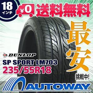 タイヤ サマータイヤ ダンロップ SP SPORT LM703 235/55R18 100V|autoway2