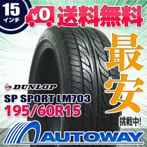 タイヤ サマータイヤ ダンロップ SP SPORT LM703 195/60R15 88H autoway2