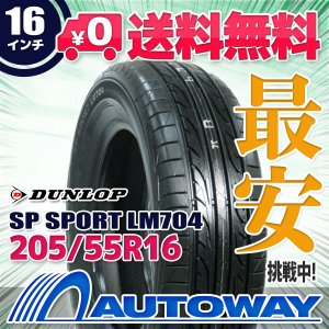 タイヤ サマータイヤ ダンロップ SP SPORT LM704 205/55R16 91V autoway2