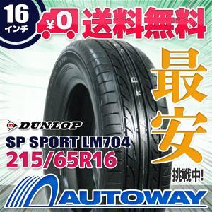 タイヤ サマータイヤ ダンロップ SP SPORT LM704 215/65R16|autoway2