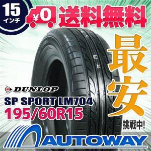 タイヤ サマータイヤ ダンロップ SP SPORT LM704 195/60R15 88H autoway2