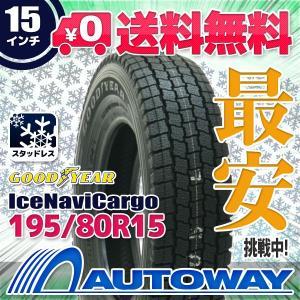 スタッドレスタイヤ GOODYEAR ICE NAVI CARGOスタッドレス 195/80R15【セール品】|autoway2