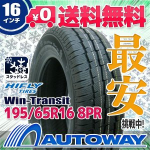 スタッドレスタイヤ HIFLY Win-Transit 195/65R16 8PR 104/102R|autoway2