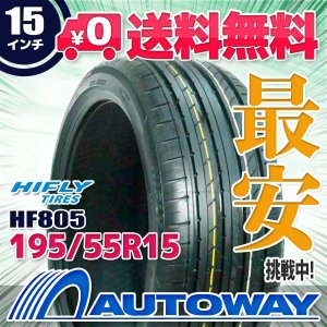 タイヤ サマータイヤ HIFLY HF805 195/55R15 85V autoway2