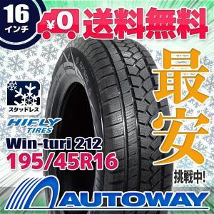 スタッドレスタイヤ HIFLY Win-turi 212 スタッドレス 195/45R16【セール品】|autoway2