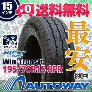 スタッドレスタイヤ HIFLY Win-Transitスタッドレス 195/70R15【セール品】|autoway2