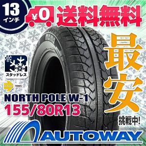 スタッドレスタイヤ MOMO Tires NORTH POLE W-1 スタッドレス 155/80R13【セール品】|autoway2