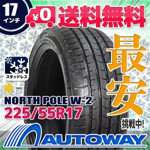 スタッドレスタイヤ MOMO Tires NORTH POLE W-2 スタッドレス 225/55R17【セール品】 autoway2