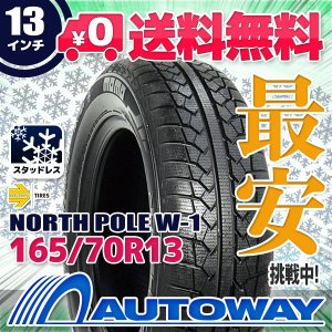 スタッドレスタイヤ MOMO Tires NORTH POLE W-1 スタッドレス 165/70R13【セール品】|autoway2